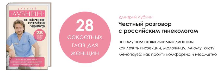 Честный разговор с российским гинекологом. 28 секретных глав для женщин.