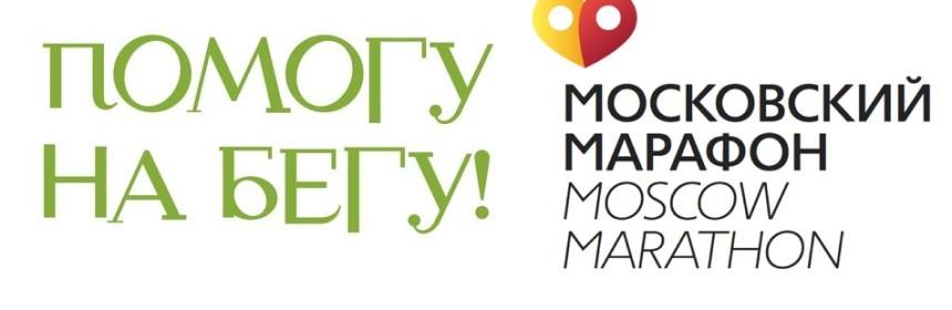 pomogu na begu+moscow marathon